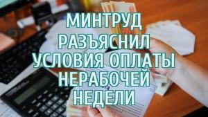 Оплата труда работникам за работу с 1 по 3 мая и с 8 по 10 мая 2021 г. производится по правилам статьи 153 Трудового кодекса Российской Федерации.