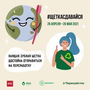 Самарская молодежь поможет б/у зубным щеткам стать тротуаром