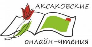 Сегодня, 27 апреля самарцев приглашают на десятые Аксаковские онлайн-чтения