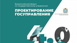 В Самаре на Всероссийском форуме обсудят,  как сделать госуправление максимально направленным на человека