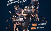 """На стадионе """"Локомотив"""" в Самаре состоится турнир по американскому футболу Space Bowl 2021"""