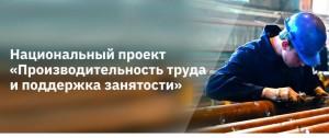 Руководству завода рассказали о целях и задачах проекта, довели информацию о том, за счет чего возможно увеличить производительность труда.