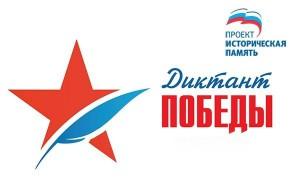 Диктант Победы прошел на более 700 площадках в Самарской области