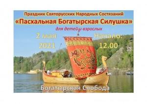 В Самарской области состоится  фестиваль Пасхальная Богатырская Силушка»