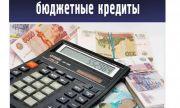 Минфином РФ: уточнены правила предоставлениябюджетных кредитов регионам