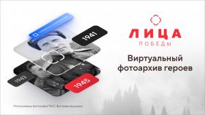 Фотоархив «Лица победы» от Mail.ru Group станет доступен пользователям по всему миру