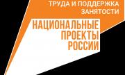 Ровно 100 предприятий региона стали участниками нацпроекта «Производительность труда»