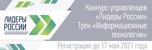Заявочная кампания конкурса Лидеры России продлена до 17 мая