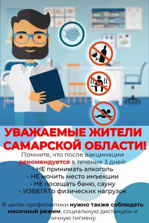 В предстоящие майские праздники возможности пройти вакцинацию для населения будут увеличены.