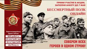 Идея «Бессмертного полка онлайн» близка  жителям Самарской области