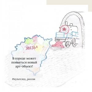 Проект автора из Безенчукского района  вошел в шорт-лист Всероссийского конкурса Культурный след»!