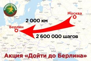 Самарцев приглашают Дойти до Берлина»