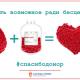 Опыт Самарской службы крови в вопросах развития и сохранения донорского потенциала в период пандемии, был признан успешным.