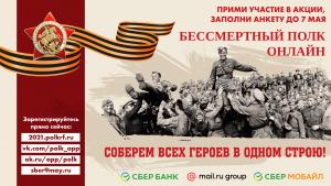 Успейте зарегистрировать своего героя, чтобы 9 мая в 15:00 он прошёл в едином строю самарского «Бессмертного полка онлайн».
