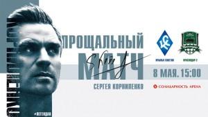 """Наша команда встретится с """"Краснодаром-2"""" на """"Солидарность Арене""""."""