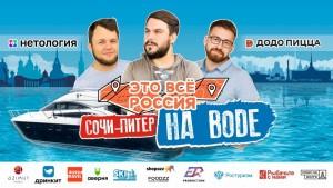 Три блогера, путешественника-энтузиаста, отправятся в путешествие по воде от Сочи до Санкт-Петербурга, и конечно же, уделят особое внимание Самарской области.