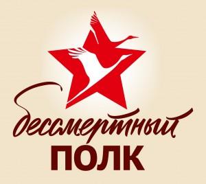 Шествие Бессмертного полка онлайн стартовало в самых восточных регионах России
