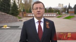 Губернатор Самарской области Дмитрий Азаров поздравил жителей с 76-летием Великой Победы.