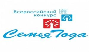 По итогам регионального отбора лучшие семьи будут представлять Самарскую область на Всероссийском конкурсе.
