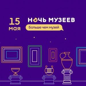 15 мая культурные учреждения Самарской областибудут работать в вечернее и ночное время.