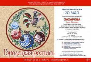 Областной семинар-практикум Городецкая роспись пройдет в Самаре