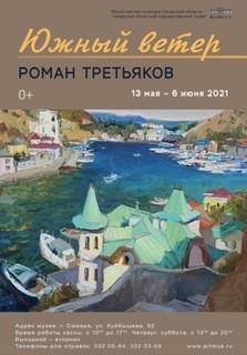 Творческий путь художника, уроженца приморской Керчи, неразрывно связан с Крымом.