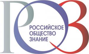 Утверждён новый руководящий состав российского общества «Знание»