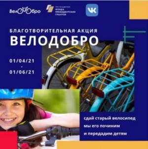 Любой желающий может сдать свой сломанный или неиспользуемый велосипед в пункт приема «Велодобро».