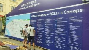 В Самаре работает информационный центр акции Ночь музеев-2021»