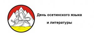 В Самаре состоится празднование  Дня осетинского языка и литературы