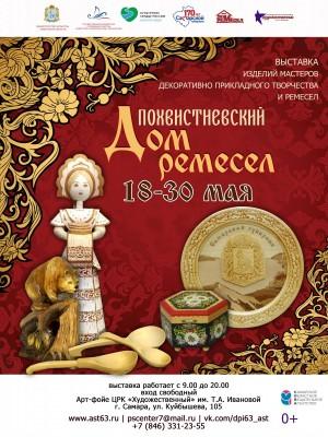 Самарцев приглашают на уникальную выставку изделий мастеров Дома ремёсел