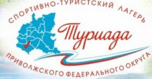 На восьмую «Туриаду» соберутся около 700 участников из всех регионов ПФО.