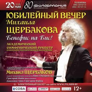 Михаил Щербаков с 1991 годаявляется художественным руководителем и главным дирижером академического симфонического оркестра Самарской филармонии.