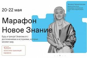 Просветительский марафон федерального уровня «Новое Знание» пройдет в 8 городах России