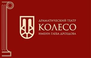 В драматическом театре «Колесо» в Тольятти стартовала лаборатория «Экспериментальный круг»