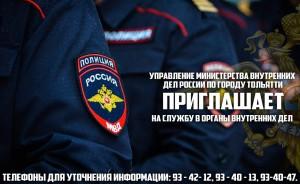Тольяттинцев приглашают на службу в МВД