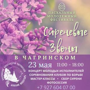 Для всех желающих 23 мая в 9:00 будет организован бесплатный автобус на мероприятие от автостанции «Аврора».