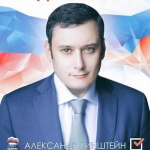 Александр Хинштейн: Решение проблем обманутых дольщиков в Самарской области выделено отдельным блоком в послании губернатора