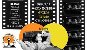 На второй встрече цикла «Кино и психоанализ» речь пойдет о том, как в фильме «Пустой триумф» проявилась эстетика «жуткого».