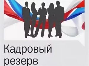 В кадровый резерв Департамента включаются граждане Российской Федерации, достигшие возраста 18 лет.