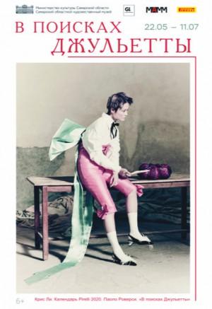 Автором 47-го выпуска Календаря стал звездный итальянский фотограф Паоло Роверси.