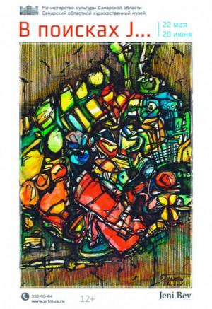 Евгения работает в самых разных техниках и жанрах: скульптура, инсталляция, микс-медиа, но чаще - в графике, используя перья, тушь, акварель.