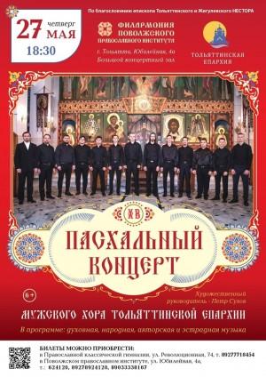 состоится концерт архиерейского хора Тольяттинской епархии
