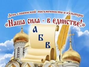 Сегодня отмечается важнейший государственно-церковный праздник - День славянской письменности и культуры.
