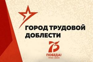 Ещё несколько муниципальных образований Самарской области вслед за областной столицей могут претендовать на звание города трудовой доблести.