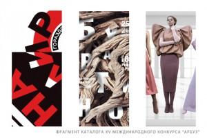 Международный конкурс молодых дизайнеров Арбуз начал прием заявок