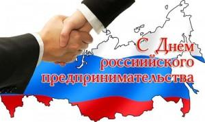 Самарских предпринимателей с профессиональным праздником поздравил Дмитрий Азаров