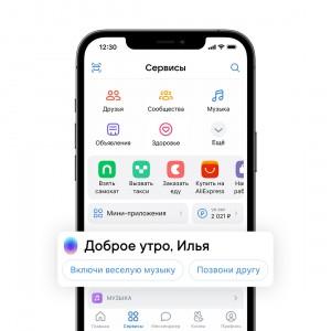 Первая соцсеть с голосовым управлением — в приложении VK появилась Маруся