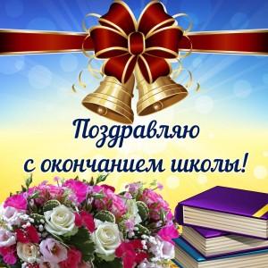 Тепло и сердечно поздравляю вас с завершением учебного годаи окончанием школы!