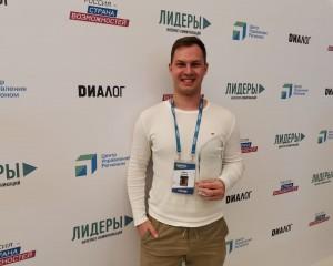 В Москве состоялась торжественная церемония закрытия Конкурса «Лидеры интернет-коммуникаций» и награждения победителей.